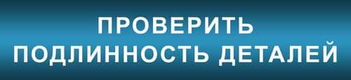 proverit_podlinnost